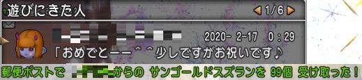 f:id:kumu:20200218000633p:image