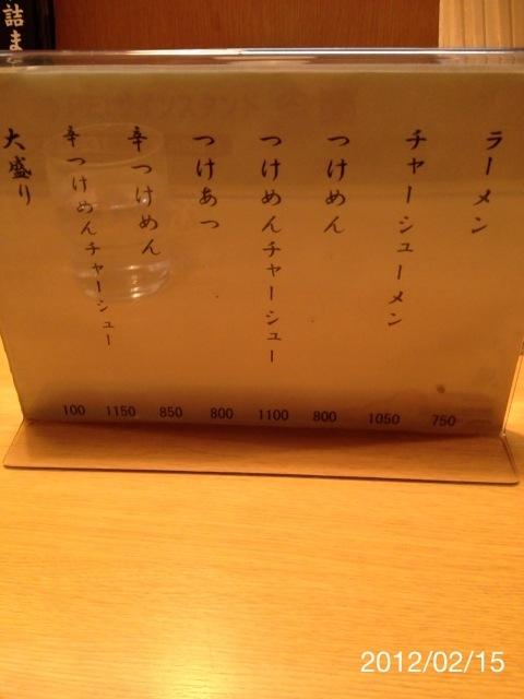f:id:kun-maa:20120215113232j:plain