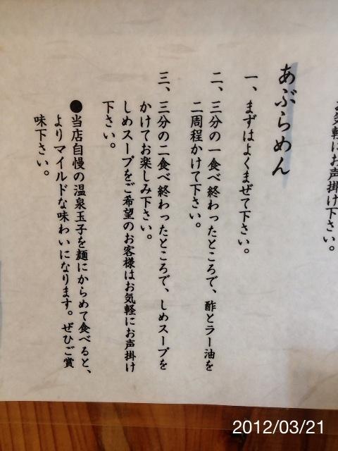 f:id:kun-maa:20120321114650j:plain