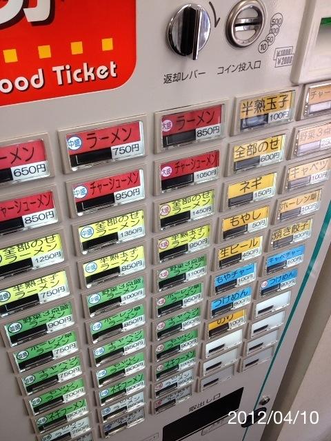 f:id:kun-maa:20120410112020j:plain