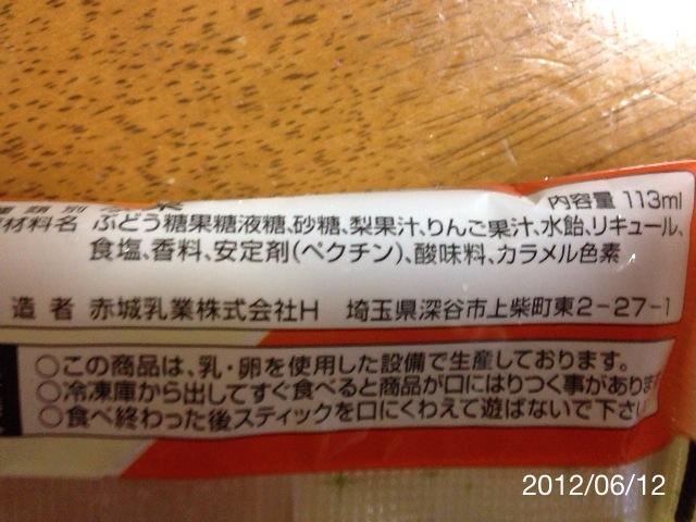 f:id:kun-maa:20120612183539j:plain