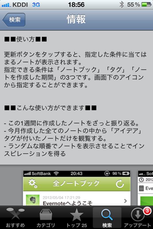 f:id:kun-maa:20120612210836p:plain