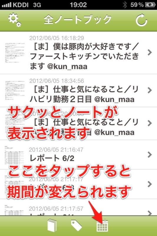 f:id:kun-maa:20120612211121j:plain