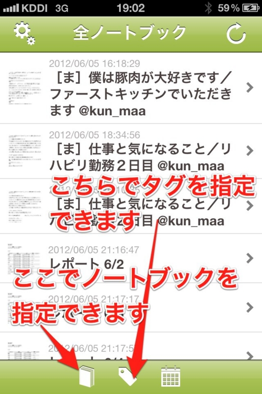 f:id:kun-maa:20120612211318j:plain