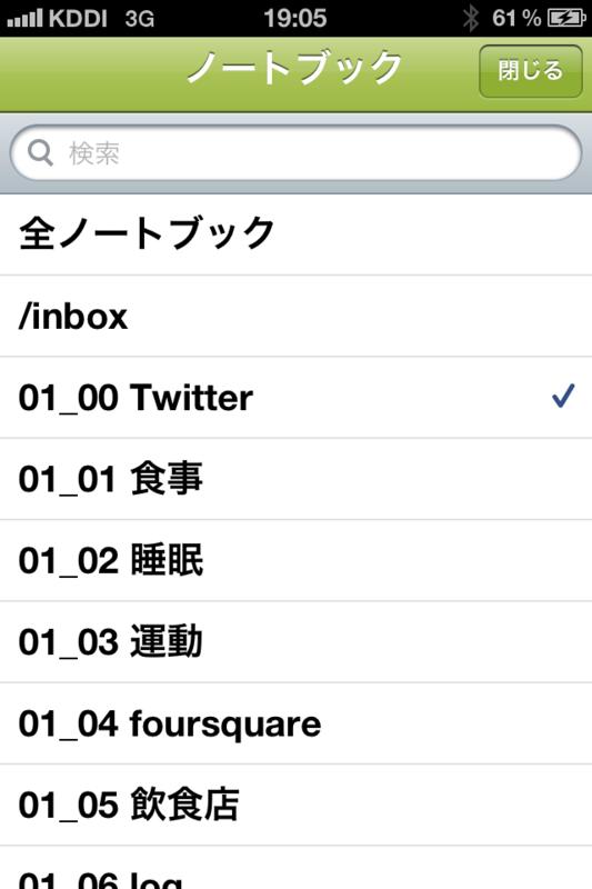 f:id:kun-maa:20120612211443p:plain