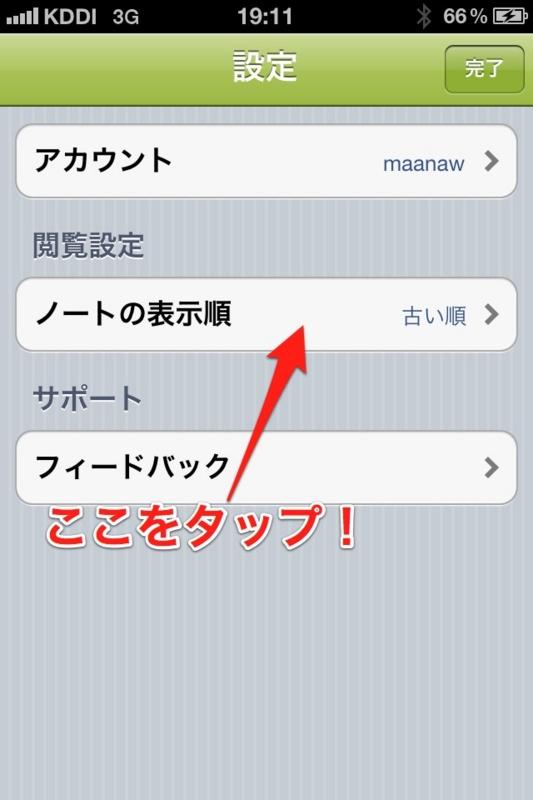 f:id:kun-maa:20120612211802j:plain
