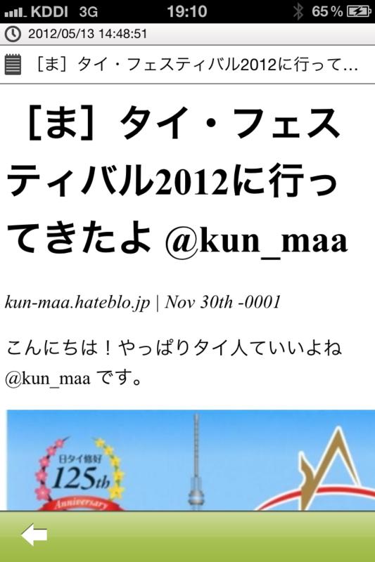f:id:kun-maa:20120612212030p:plain
