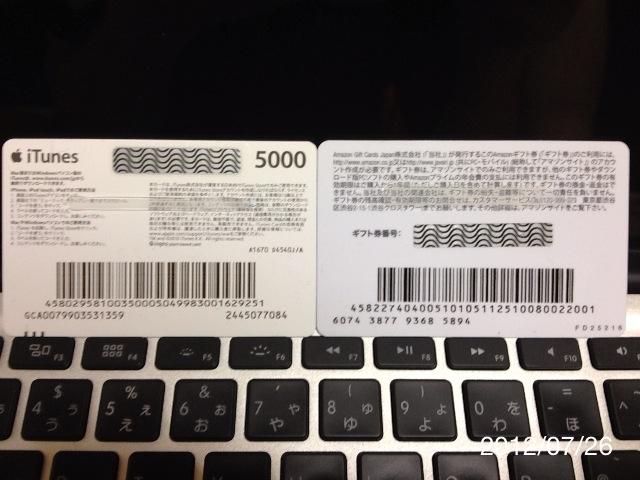 f:id:kun-maa:20120726205919j:plain