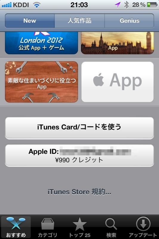 f:id:kun-maa:20120726214821j:plain