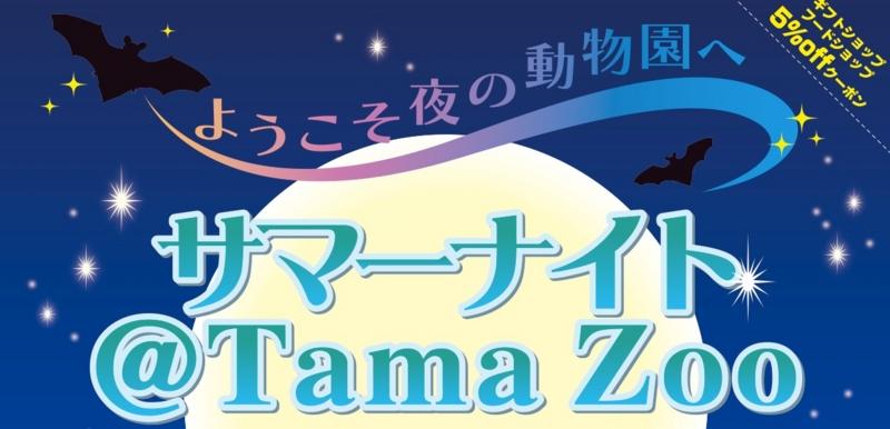 f:id:kun-maa:20120731221030j:plain