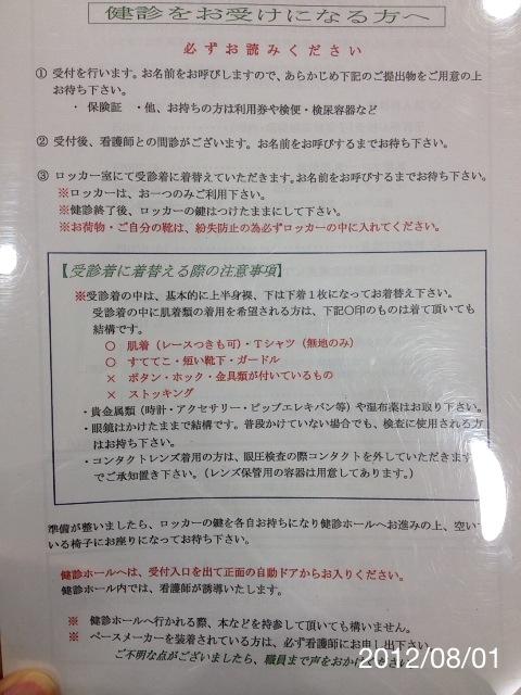 f:id:kun-maa:20120801090505j:plain