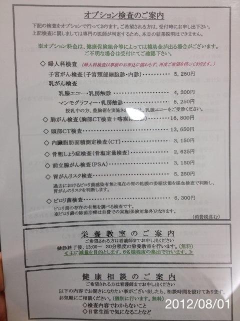 f:id:kun-maa:20120801090617j:plain