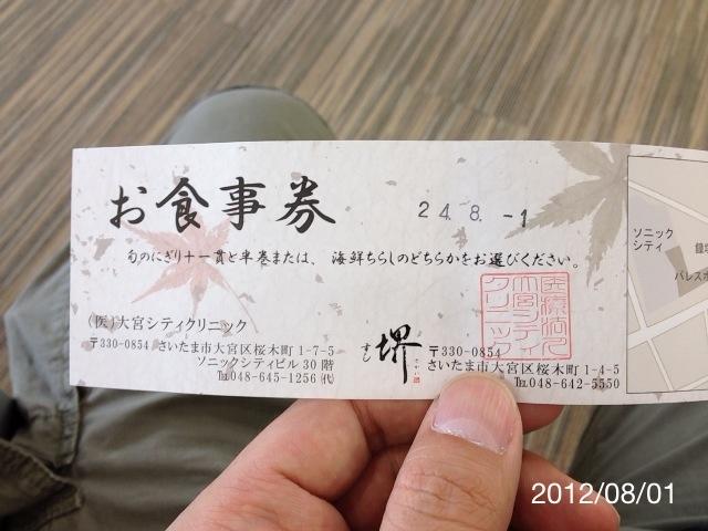 f:id:kun-maa:20120801114552j:plain