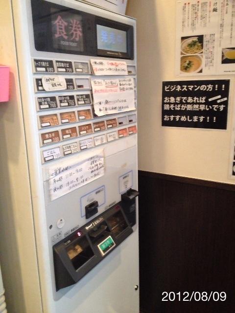 f:id:kun-maa:20120809131525j:plain