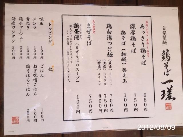 f:id:kun-maa:20120809133118j:plain
