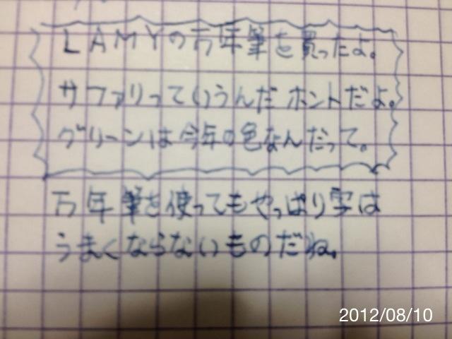 f:id:kun-maa:20120810000609j:plain