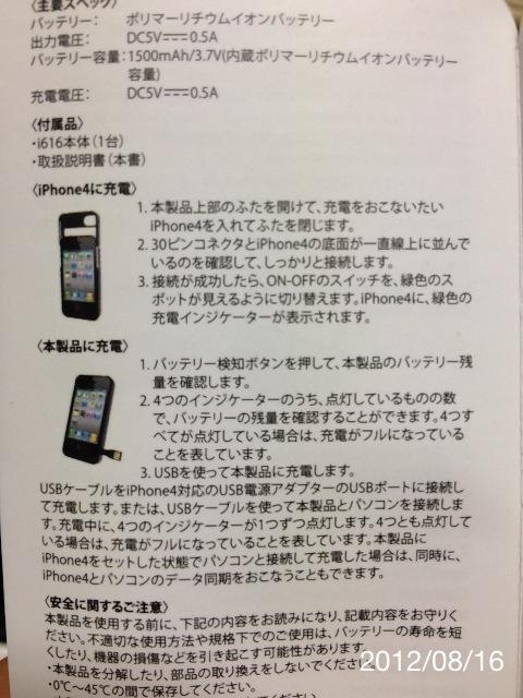 f:id:kun-maa:20120816203333j:plain