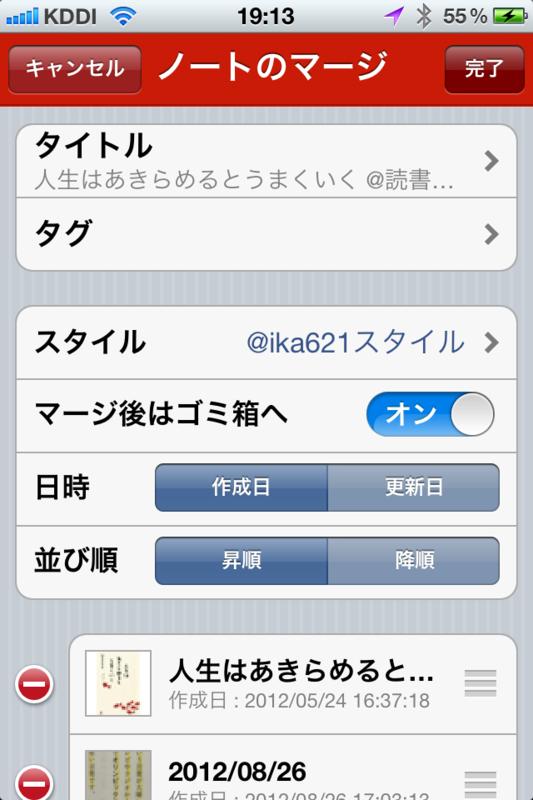 f:id:kun-maa:20120826203846p:plain