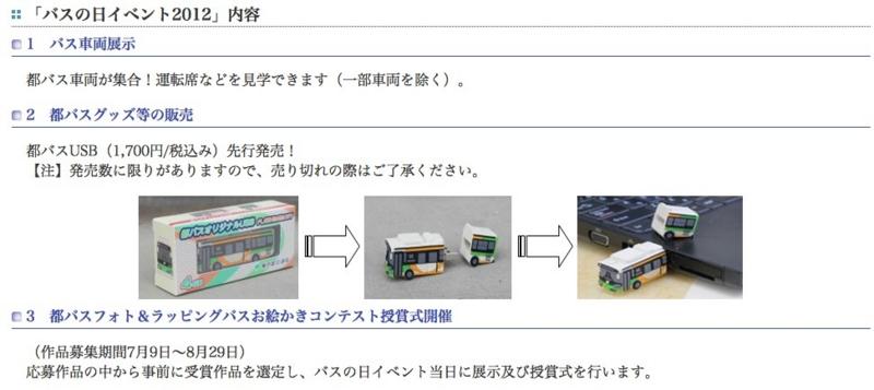 f:id:kun-maa:20120827223618j:plain