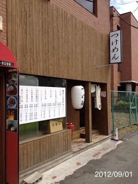 f:id:kun-maa:20120901125823j:plain