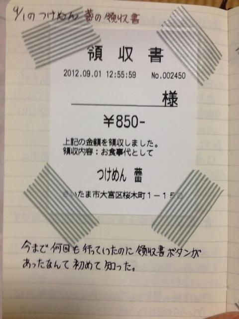 f:id:kun-maa:20120902231257j:plain