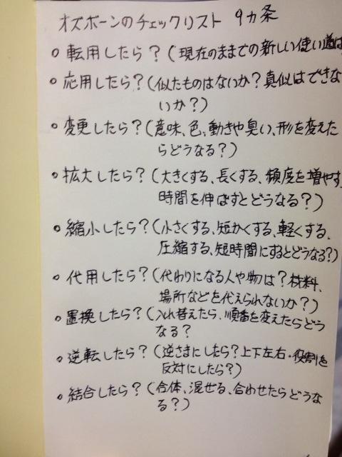 f:id:kun-maa:20120902233616j:plain