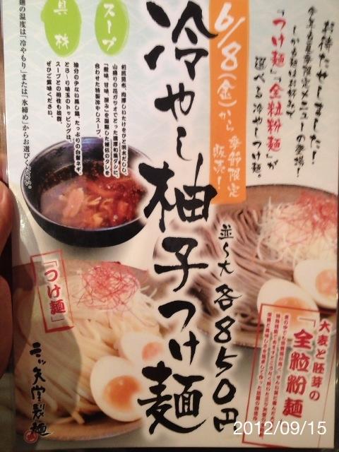 f:id:kun-maa:20120915131010j:plain