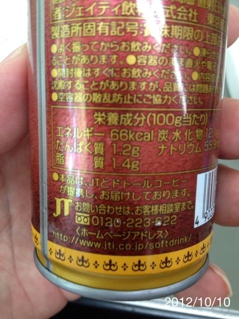 f:id:kun-maa:20121010153624j:plain