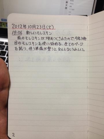f:id:kun-maa:20121023200215j:plain