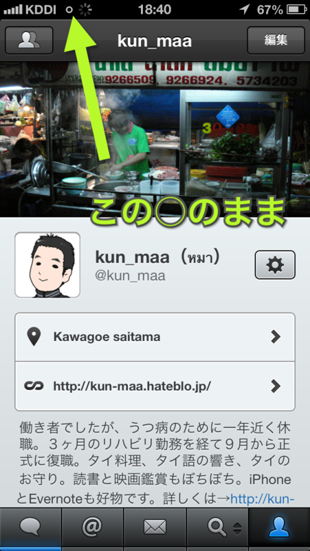 f:id:kun-maa:20121106185839p:plain