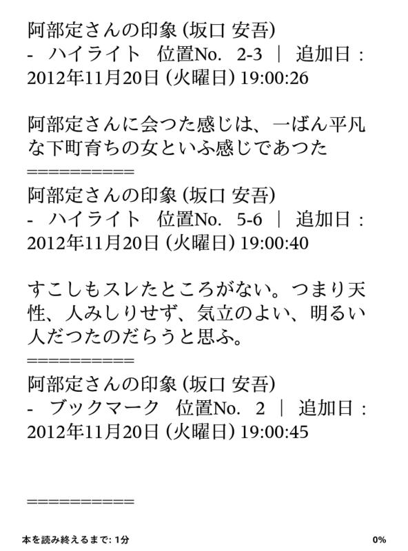 f:id:kun-maa:20121120212957p:plain