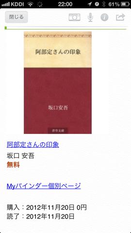 f:id:kun-maa:20121120220220p:plain