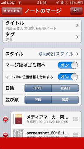 f:id:kun-maa:20121120220453p:plain