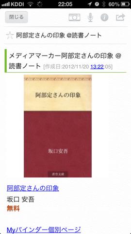 f:id:kun-maa:20121120220736p:plain