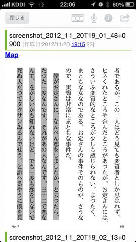 f:id:kun-maa:20121120220811p:plain