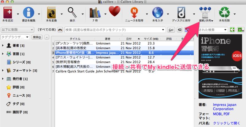 f:id:kun-maa:20121121214739p:plain