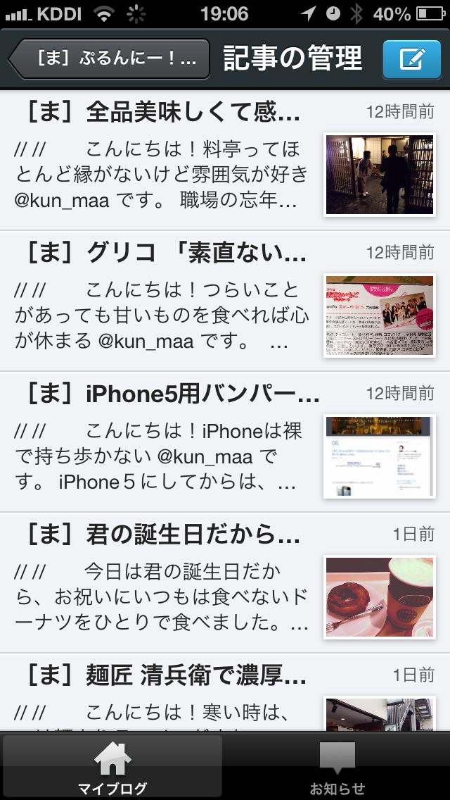 f:id:kun-maa:20121217193344j:plain