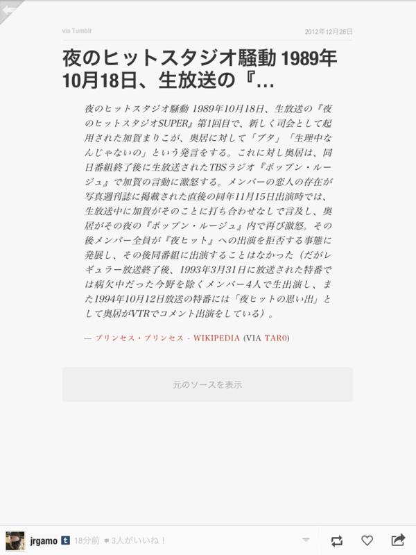 f:id:kun-maa:20121226180806p:plain