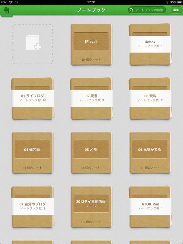 f:id:kun-maa:20121226183645p:plain