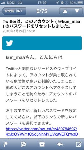 f:id:kun-maa:20130124213825p:plain