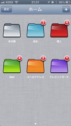 f:id:kun-maa:20130202213318p:plain
