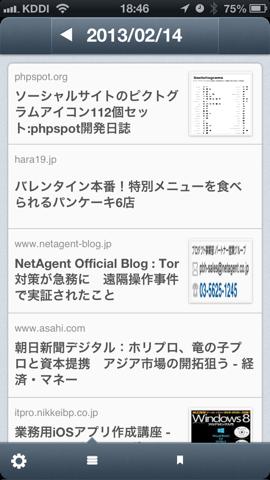 f:id:kun-maa:20130214195939p:plain