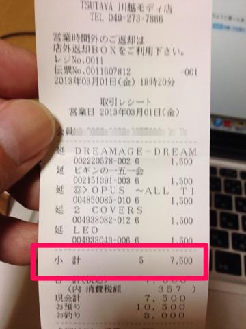 f:id:kun-maa:20130301192659p:plain