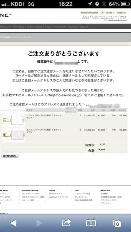 f:id:kun-maa:20130322192735p:plain