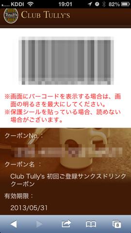 f:id:kun-maa:20130413193437p:plain