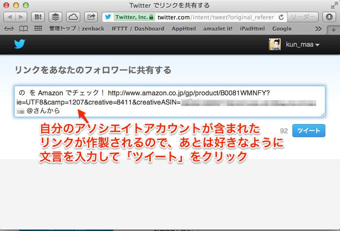 f:id:kun-maa:20130707210653j:plain