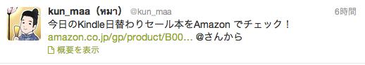 f:id:kun-maa:20130707210737j:plain