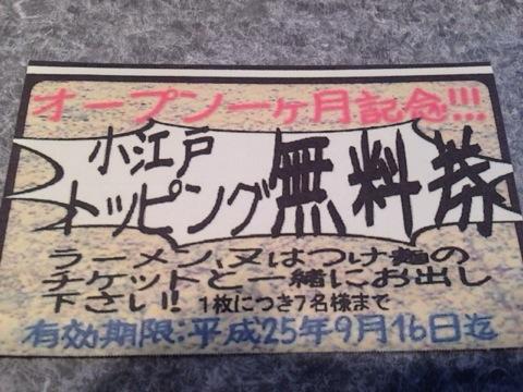 f:id:kun-maa:20130716113739j:plain