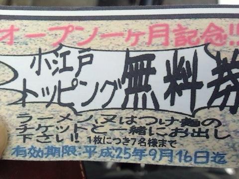 f:id:kun-maa:20130825132322j:plain