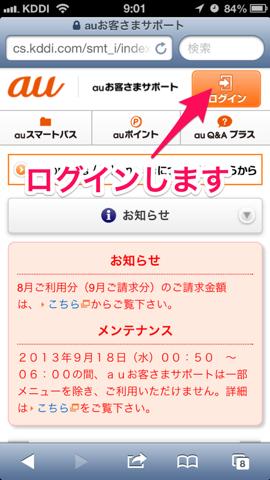 f:id:kun-maa:20130915102600p:plain